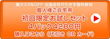 個人様ご自宅用初回限定お試しセット4パック3980円購入はこちら