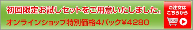 初回限定お試しセットをご用意いたしました。4パック¥398033% OFF のお買い得